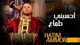 getlinkyoutube.com-Hatim Ammor - Hsebni Temaa (Official Clip) | ( حاتم عمور - حسبني طماع (فيديو كليب
