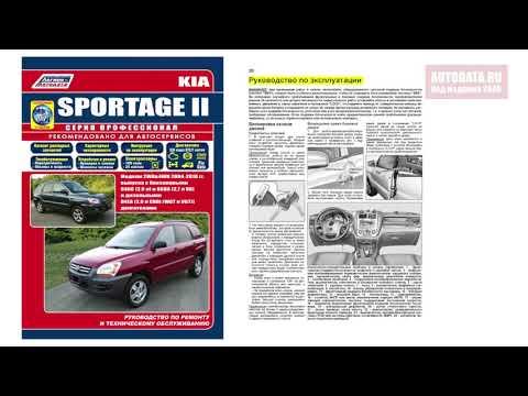 Руководство по ремонту Kia Sportage 2 2004-2010 бензин, дизель