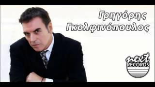 Γρηγόρης Γκολφινόπουλος - Το άγαλμα | Grigoris Golfinopoulos - To agalma