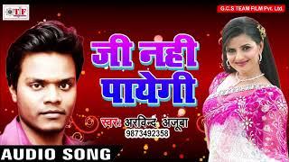 जी नहीं पायेंगी | Arvind Ajuba | Ji Nahi Payegi | Bhojpuri Super Hit Song 2018 | TEAM FIM width=