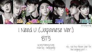 BTS [防弾少年団] - I Need U [Japanese Ver.] (Color Coded Lyrics | Kanji/Romaji/Eng) width=