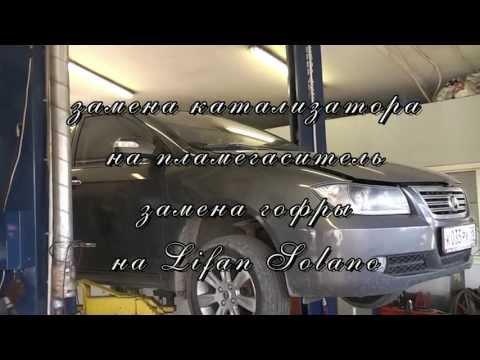 Ремонт катализатора на авто LIFAN SOLANO. Ремонт катализатора в СПБ.Срочно.