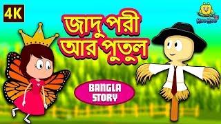 জাদু পরী আর পুতুল   Rupkothar Golpo   Bangla Cartoon   Bengali Fairy Tales   Koo Koo TV Bengali