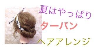 getlinkyoutube.com-【ターバンへアアレンジ☆夏のヘアアレンジはこれ!】