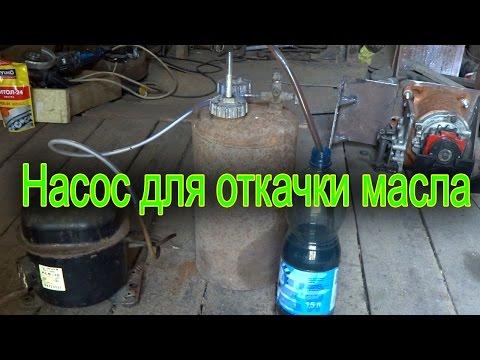 Насос для откачки масла ( The pump for pumping oil )