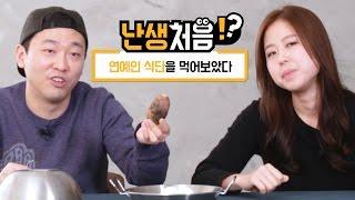 getlinkyoutube.com-[이거레알] 난생처음 여자 연예인 식단을 먹어보았다
