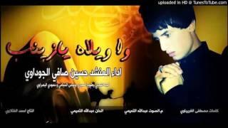 getlinkyoutube.com-حسين صافي الجوداوي((واويلاه يازينب))