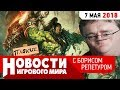 ПЛОХИЕ НОВОСТИ SWITCH взломали, WARCRAFT 4, FALLOUT MIAMI, TOMB RAIDER и ее тень