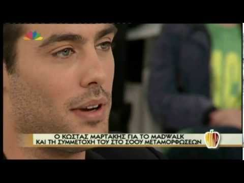 Kostas Martakis - Mila, 2013 (Full Interview)