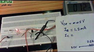 getlinkyoutube.com-دورة الالكترونيات العملية :: 64- تصميم دائرة الترانزستور كمفتاح
