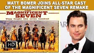 getlinkyoutube.com-Matt Bomer Joins All-Star Cast Of The Magnificent Seven Remake