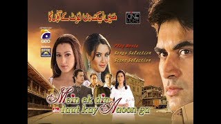 Mein Ek Din Lout Kay Aaoon Ga 2007 Pakistani Full Movie in Single Part | Mein ek din laut ke aon ga