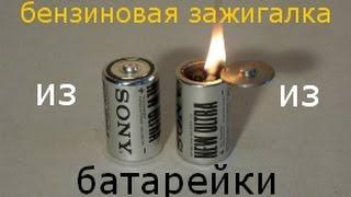 getlinkyoutube.com-бензиновая зажигалка в батарейке.