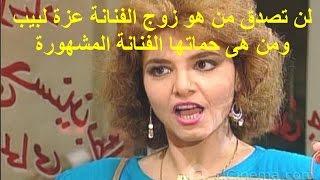 getlinkyoutube.com-لن تصدق من هو زوج الفنانة عزة لبيب ومن هى حماتها الفنانة المشهورة...!!