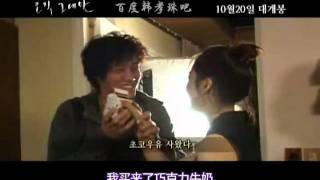 getlinkyoutube.com-20110929 韩孝珠 电影《只有你》完整花絮[中字].avi