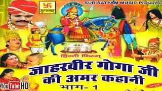 getlinkyoutube.com-जाहरवीर गोगाजी की अमर कहानी भाग 1 || Jaharveer Goga Ji Ki Amar Kahani Vol 1 || Hindi Full Movies