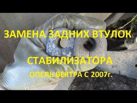 Замена задних втулок стабилизатора Опель Вектра С