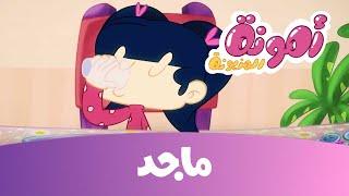 getlinkyoutube.com-أمونة - ضرس أمونة يتحدث!- قناة ماجد Majid Kids TV