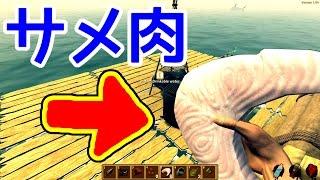getlinkyoutube.com-【船マイクラ】サメ肉おいしい!2階作る!【RAFT #2】