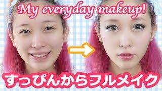 getlinkyoutube.com-メイクで変身!すっぴんからフルメイクまで全て公開☆My Everyday Makeup Japanese 2014