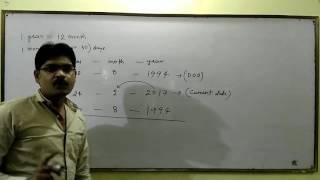 Age Calculation Tricks ,अपनी आयु(उम्र ) निकालना(साल ,महीना ,दिन )