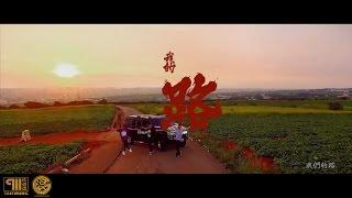 getlinkyoutube.com-玖壹壹-我的路