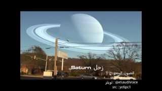 getlinkyoutube.com-كيف سنرى الكواكب لو كانت مكان القمر ؟!  فيديو رائع