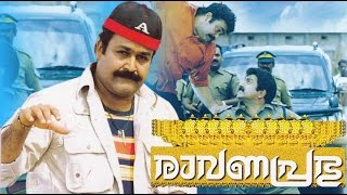 Raavanaprabhu 2001 Malayalam Full Movie I Mohanlal | Revathi | #Malayalam Movies Online