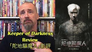 getlinkyoutube.com-Keeper of Darkness/陀地驅魔人 Movie Review