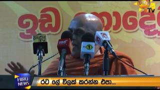 Ven Elle Gunawansa Thero to enter politics in 2020