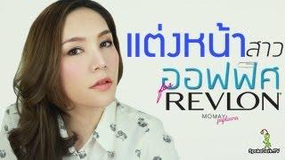 getlinkyoutube.com-โมเมพาเพลิน : สาวออฟฟิศติดทนนาน for Revlon