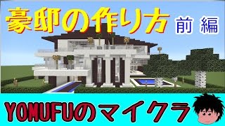 getlinkyoutube.com-『マインクラフト』YOMUFUの豪邸の作り方 前編