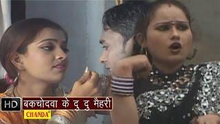 getlinkyoutube.com-BaKchodwa Ke Du Du Mehari || बकचोदवा के दु दु मेहरी  || Khushboo Raj | Bhojpuri Hot Songs