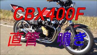 getlinkyoutube.com-CBX400F BEET RPM管 カット 黒赤 pt2