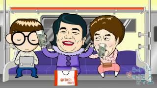 getlinkyoutube.com-[컬투쇼 4차UCC] 인기상, 지하철 도가니 사건 (손유진)