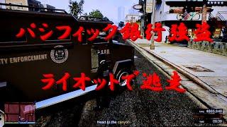 getlinkyoutube.com-GTA5 強盗ミッション 「パシフィック銀行強盗」 (1.23) 【ポリス・ライオットで逃走】 オンラインミッション攻略 | FUNGAMESLICE
