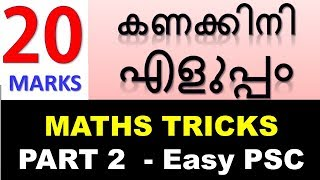 PART 1 - Easy PSC Maths Simple Tips to Learn Ratio Interest All Problems Easily By Gurukulam