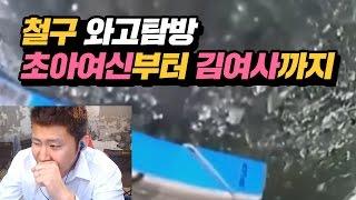 getlinkyoutube.com-철구 아침부터 와고탐방★ 초아여신부터 김여사까지 초집중감상 (17.01.22-1) :: ChulGu