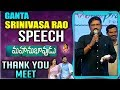 Mahanubhavudu Movie Thanks Meet