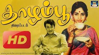 தாழம்பூ திரைப்படம் | Thazhampoo Movie HD | MGR,M.R.Radha | Tamil Old Movies | GoldenCinemas