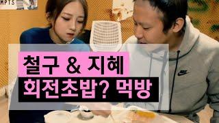 getlinkyoutube.com-철구&지혜 회전초밥? 먹방 (15.10.24방송) :: ChulGU
