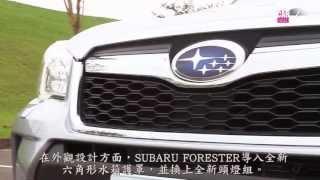 getlinkyoutube.com-[CARVIDEO 汽車視界] 國內新車試駕—Subaru Forester 2.0XT試駕