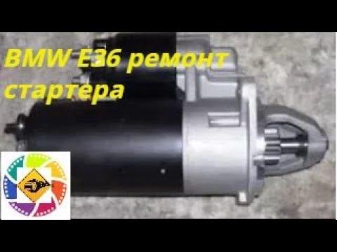 BMW E36  BOSCH Ремонт стартера бмв е36 car starter repair