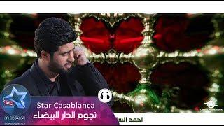 """getlinkyoutube.com-احمد الساعدي """" العباس """""""