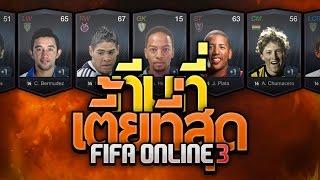 getlinkyoutube.com-FIFA ONLINE 3 | ทีมที่ตัวเล็กที่สุดในเกมมม ไอ่สึด นึกว่าเด็กอนุบาล