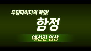 [버블파이터] '함정'팀 - 7차 챔피언스컵 예선전 플레이