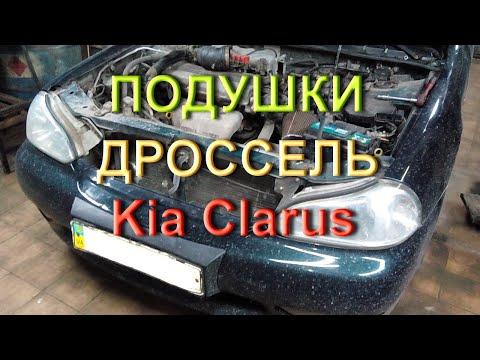 Kia Clarus - замена подушек и промывка дросселя