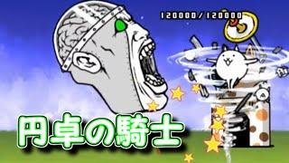 getlinkyoutube.com-円卓の騎士☆1 無課金攻略 にゃんこ大戦争