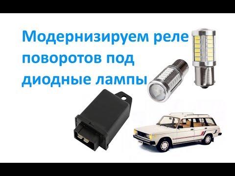 Модернизируем реле поворотов под диодные лампы