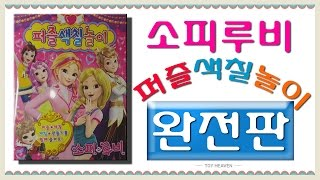 getlinkyoutube.com-소피루비 퍼즐색칠놀이 장난감 완전판 시현동영상(SofyRuby puzzle coloring play toy Final part)